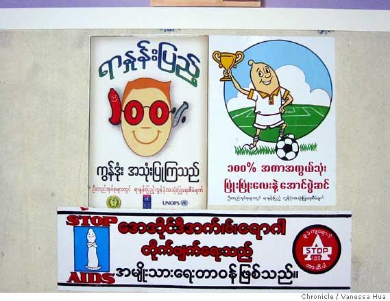 Burmese Condom